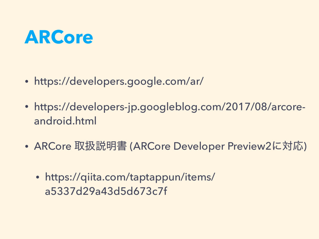 ARCore • https://developers.google.com/ar/ • ht...