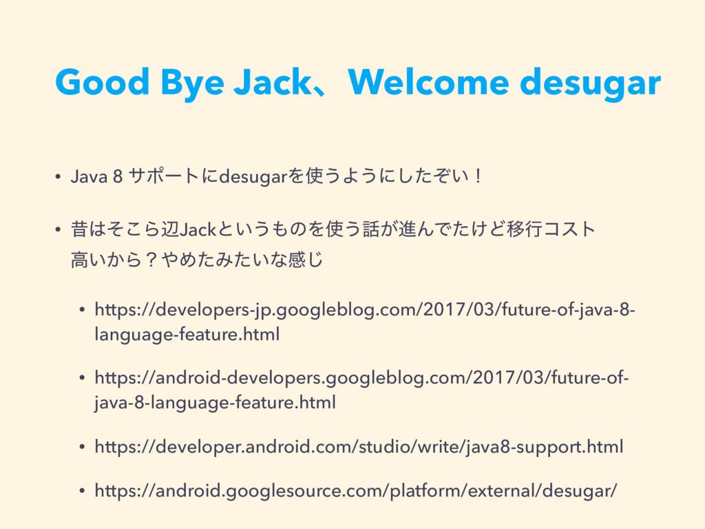 Good Bye JackɺWelcome desugar • Java 8 αϙʔτʹdes...