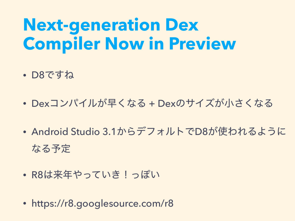 Next-generation Dex Compiler Now in Preview • D...