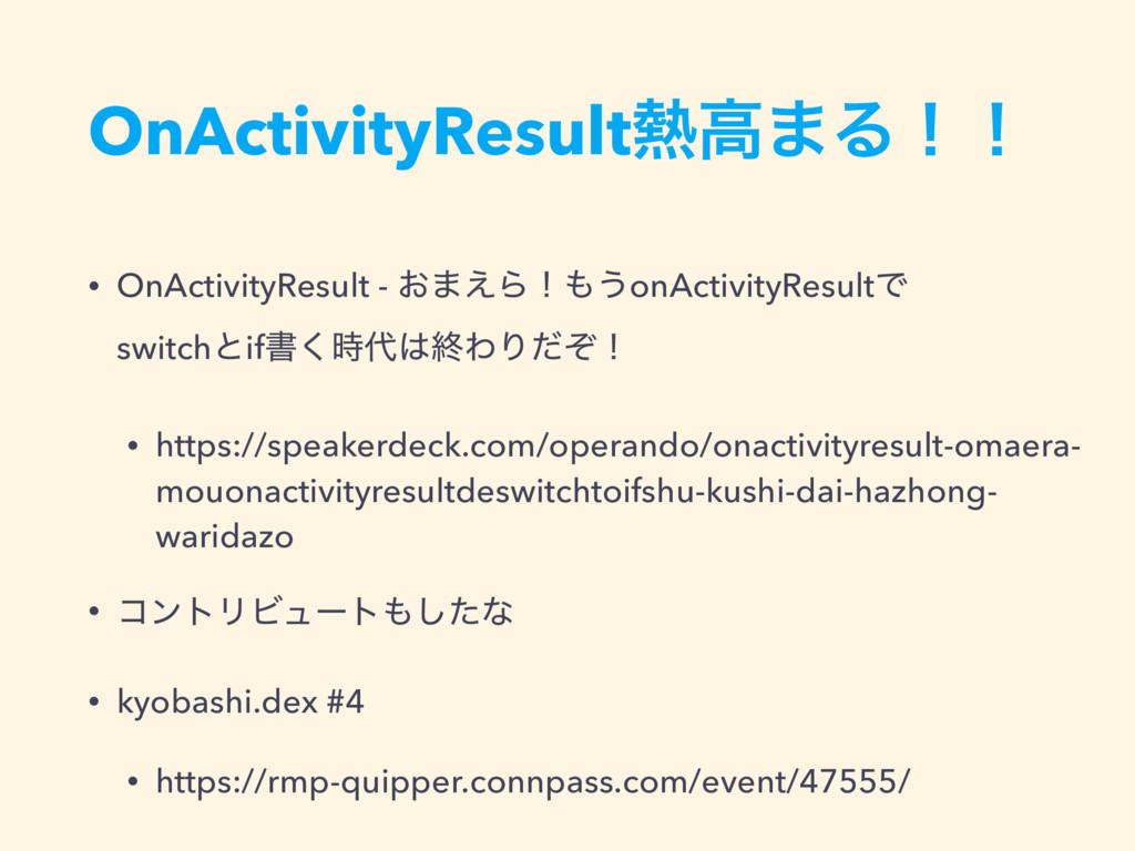 OnActivityResultߴ·Δʂʂ • OnActivityResult - ͓·͑...