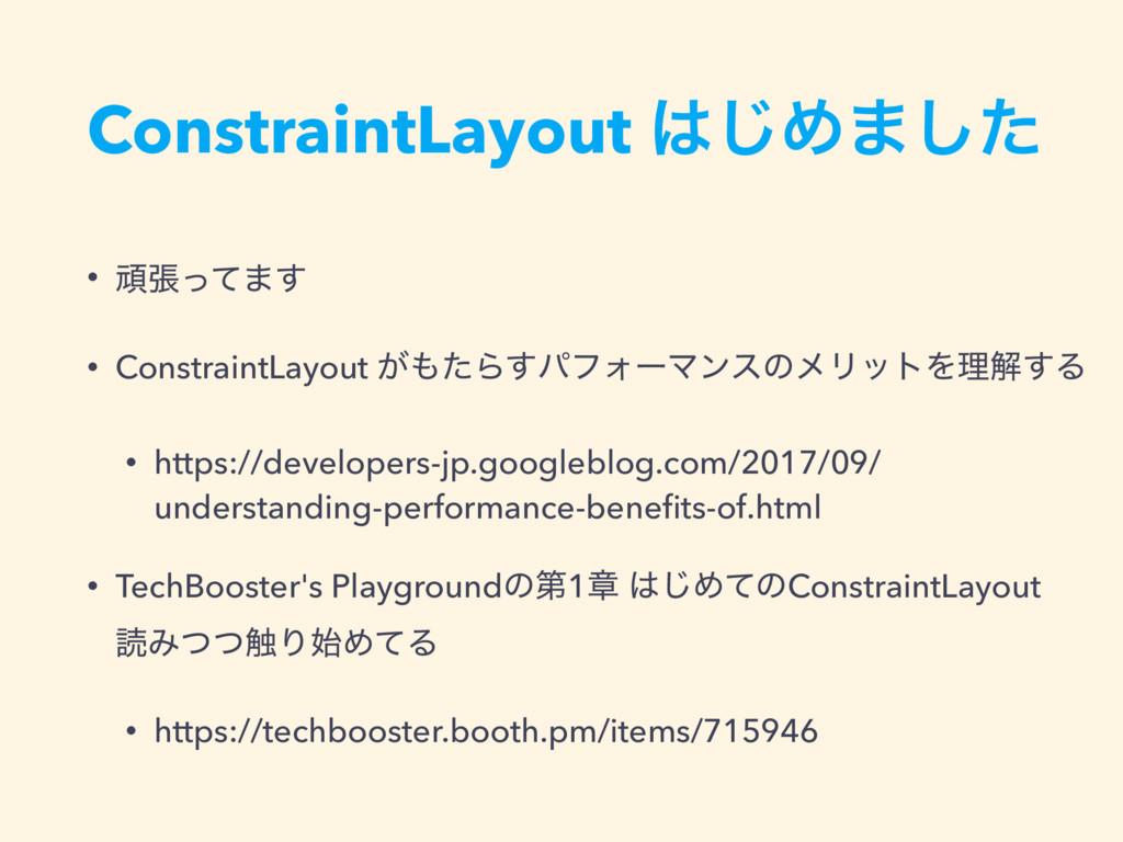 ConstraintLayout ͡Ί·ͨ͠ • ؤுͬͯ·͢ • ConstraintLa...