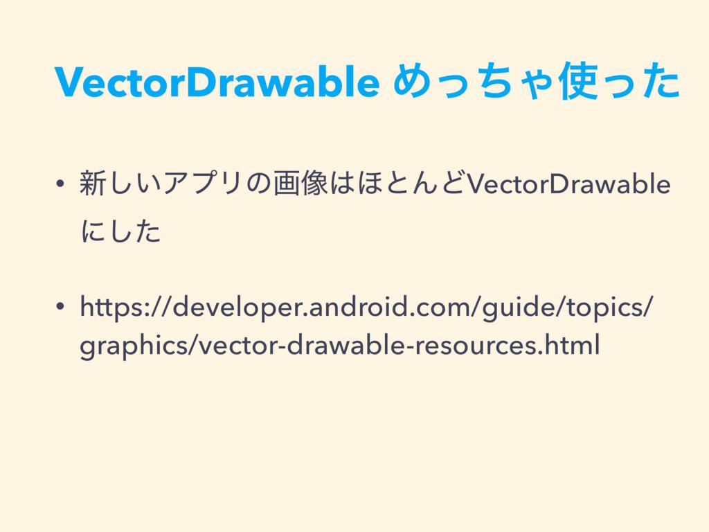 VectorDrawable ΊͬͪΌͬͨ • ৽͍͠ΞϓϦͷը૾΄ͱΜͲVectorDr...