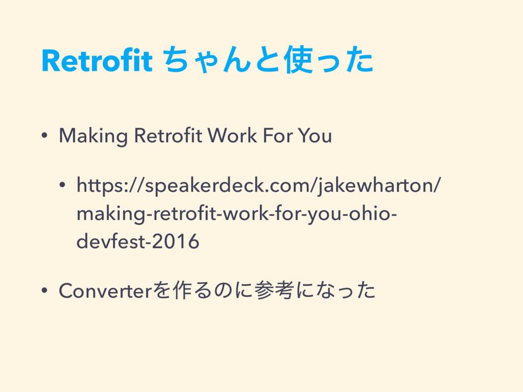 Retrofit ͪΌΜͱͬͨ • Making Retrofit Work For You •...