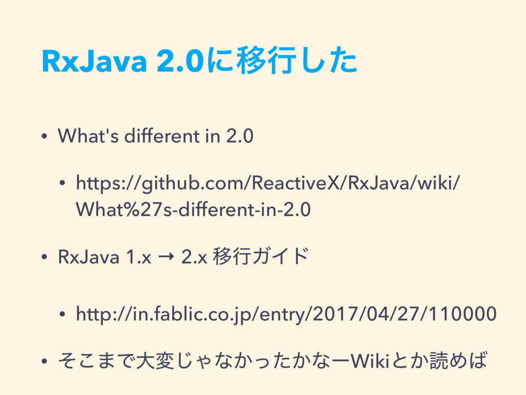 RxJava 2.0ʹҠߦͨ͠ • What's different in 2.0 • htt...