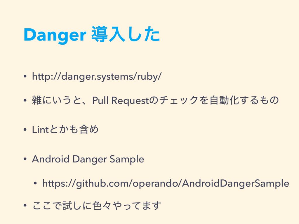 Danger ಋೖͨ͠ • http://danger.systems/ruby/ • ʹ͍...