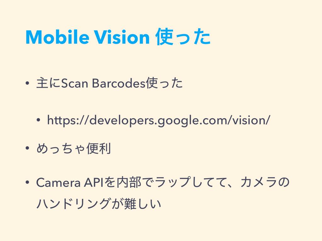 Mobile Vision ͬͨ • ओʹScan Barcodesͬͨ • https:...