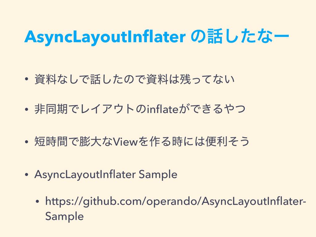 AsyncLayoutInflater ͷͨ͠ͳʔ • ྉͳ͠Ͱͨ͠ͷͰྉͬͯͳ͍ ...