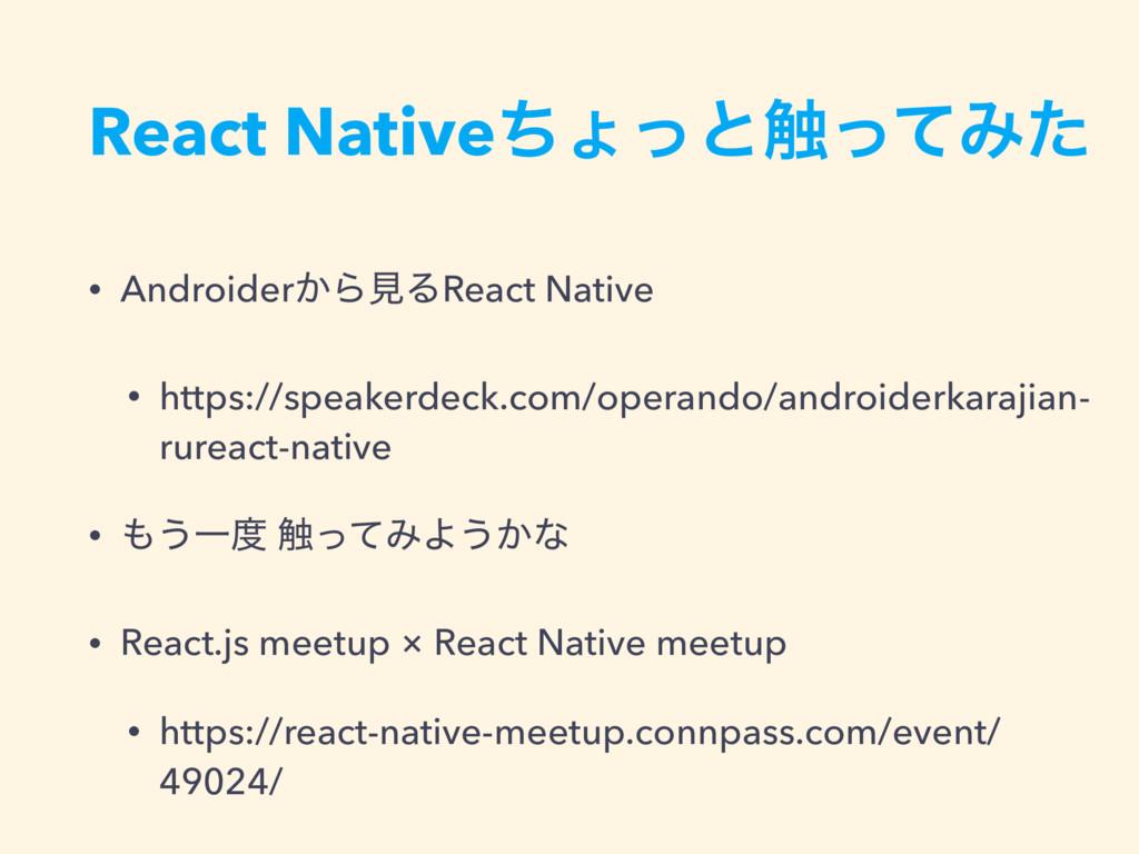 React Nativeͪΐͬͱ৮ͬͯΈͨ • Androider͔ΒݟΔReact Nati...