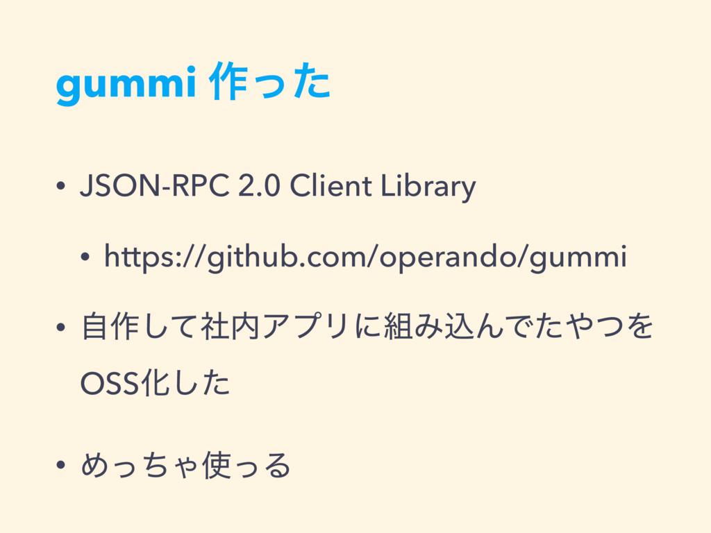 gummi ࡞ͬͨ • JSON-RPC 2.0 Client Library • https...