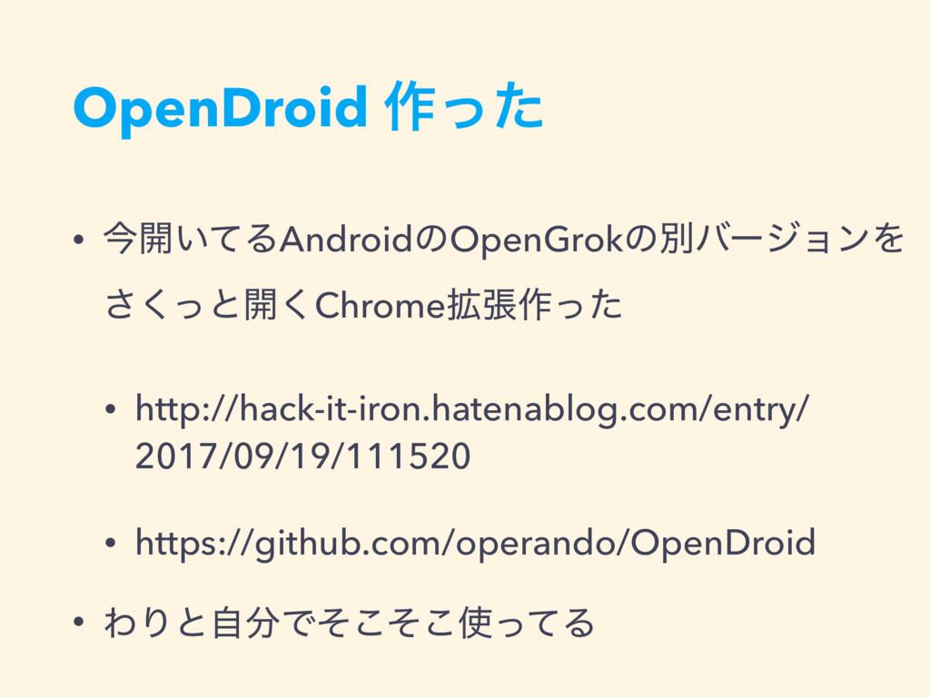 OpenDroid ࡞ͬͨ • ࠓ։͍ͯΔAndroidͷOpenGrokͷผόʔδϣϯΛ ...