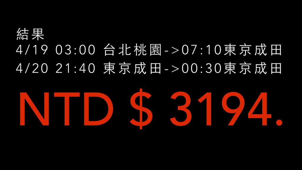 結 果 4 / 1 9 0 3 : 0 0 台 北 桃 園 - > 0 7 : 1 0 東 京...