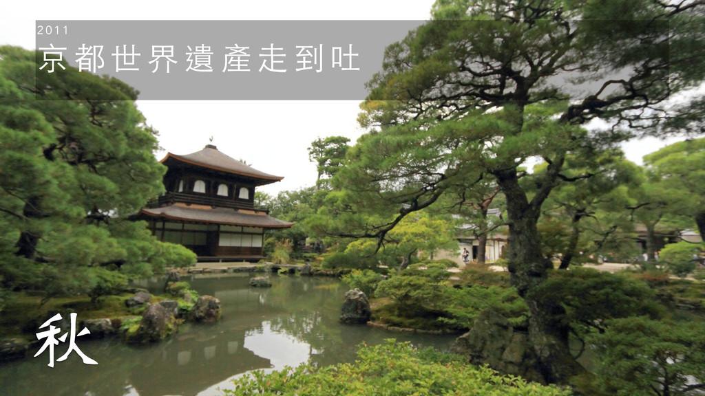 京 都 世 界 遺 產 ⾛走 到 吐 2 0 1 1 ߇