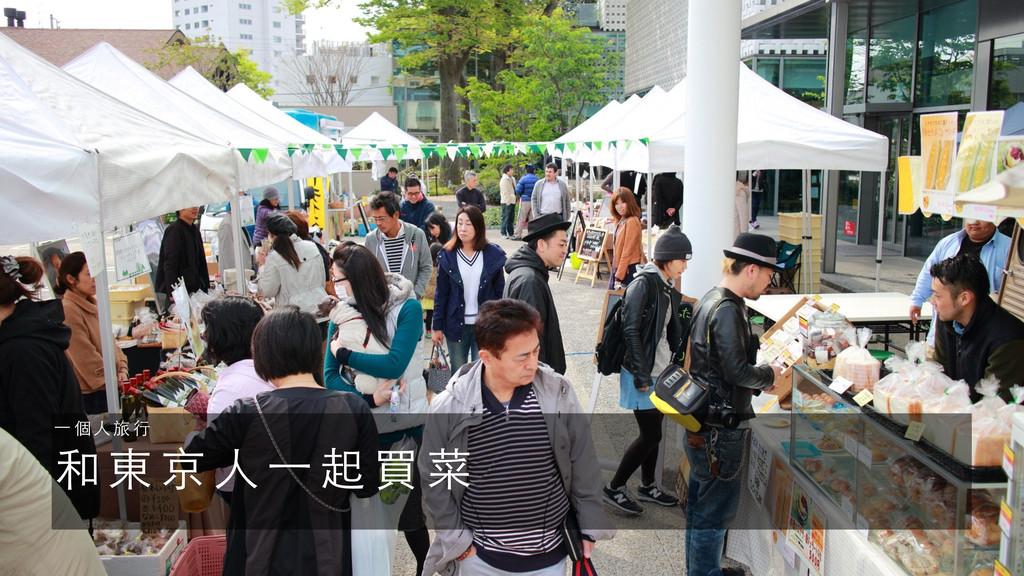和 東 京 ⼈人 ⼀一 起 買 菜 ⼀一 個 ⼈人 旅 ⾏行