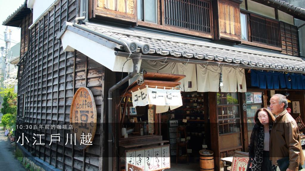 ⼩小 江 ⼾戶 川 越 1 0 : 3 0 百 年 前 的 咖 啡 店