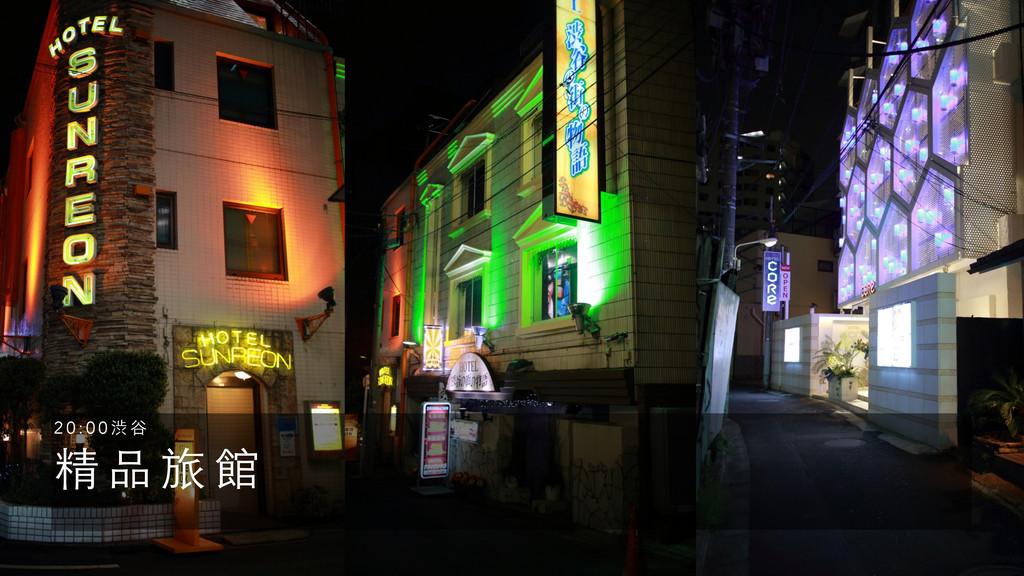 精 品 旅 館 2 0 : 0 0 渋 ⾕谷