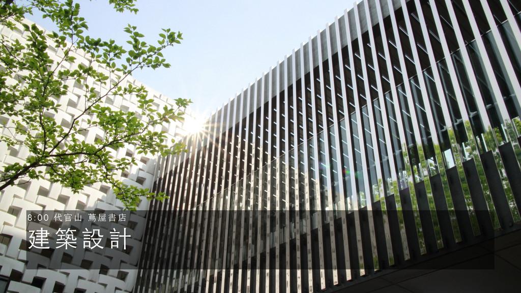 建 築 設 計 8 : 0 0 代 官 ⼭山 蔦 屋 書 店