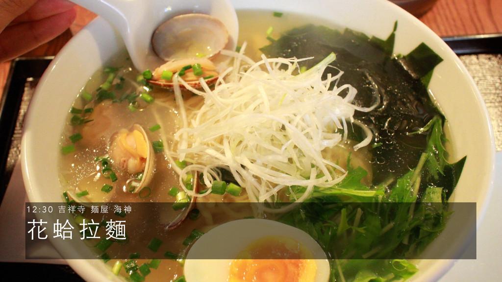 花 蛤 拉 麵 1 2 : 3 0 吉 祥 寺 麺 屋 海 神