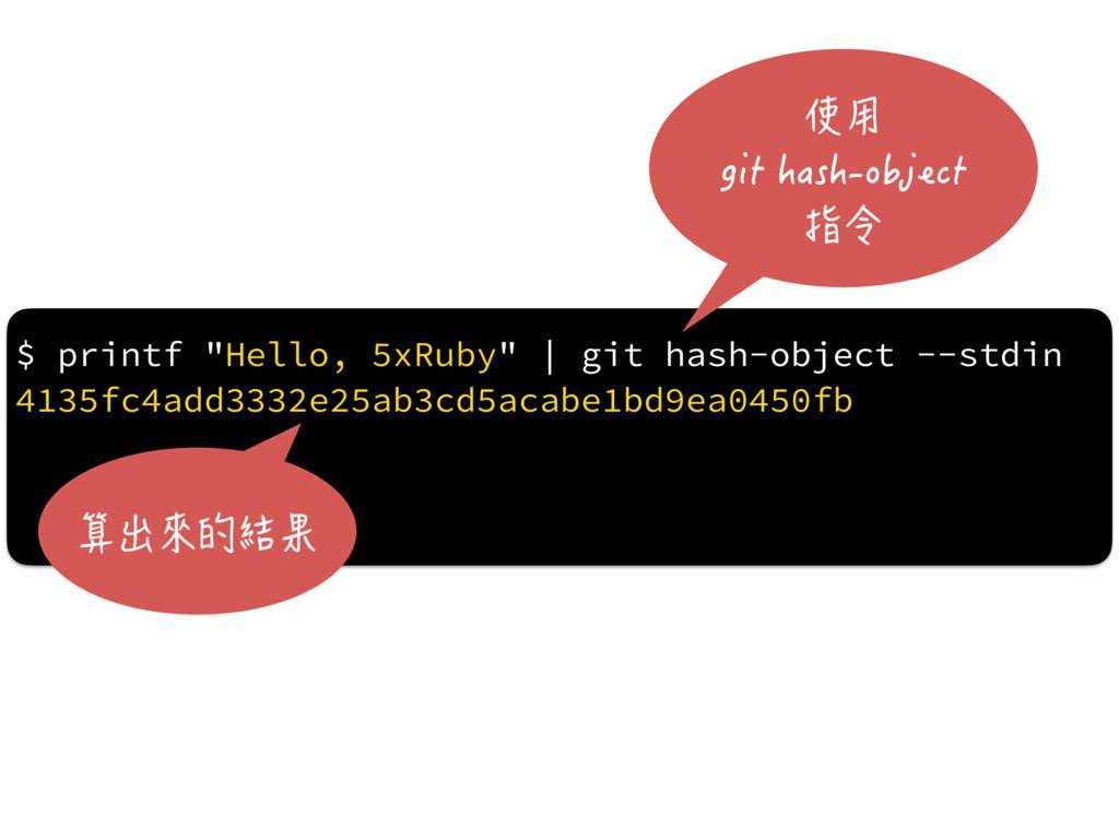 "$ printf ""Hello, 5xRuby"" | git hash-object --st..."