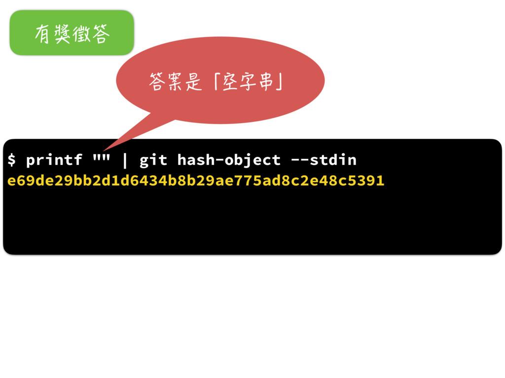 "$ printf """" | git hash-object --stdin e69de29bb..."