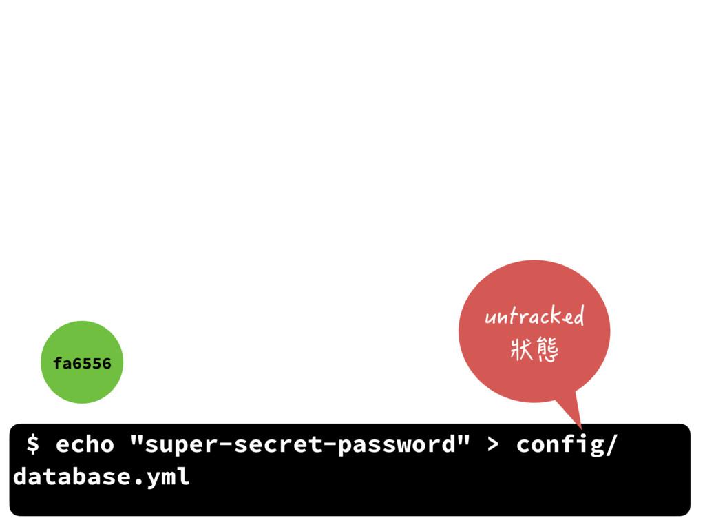 """fa6556 $ echo """"super-secret-password"""" > config/..."""
