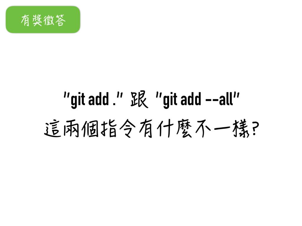 git add .惀git add --all 聅⑊⋬㗨⇅㧪↡熝⃮⃡㴄! 㧪䘯㊖丵
