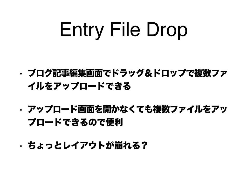 Entry File Drop w ϒϩάهࣄฤूը໘ͰυϥοάˍυϩοϓͰෳϑΝ ΠϧΛΞ...