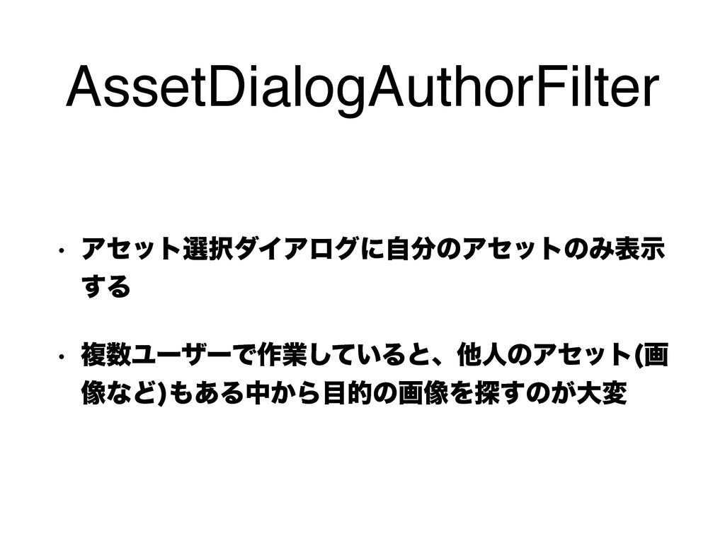 AssetDialogAuthorFilter w ΞηοτબμΠΞϩάʹࣗͷΞηοτͷΈ...