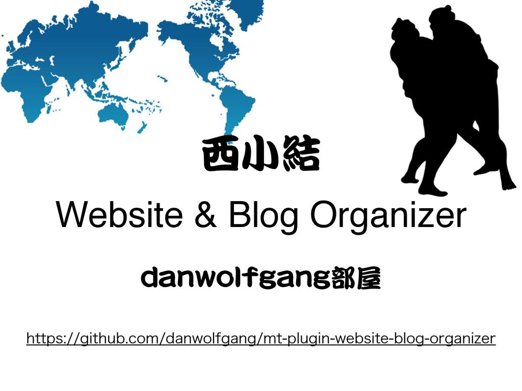 西小結 Website & Blog Organizer ddaannwwoollffggaa...