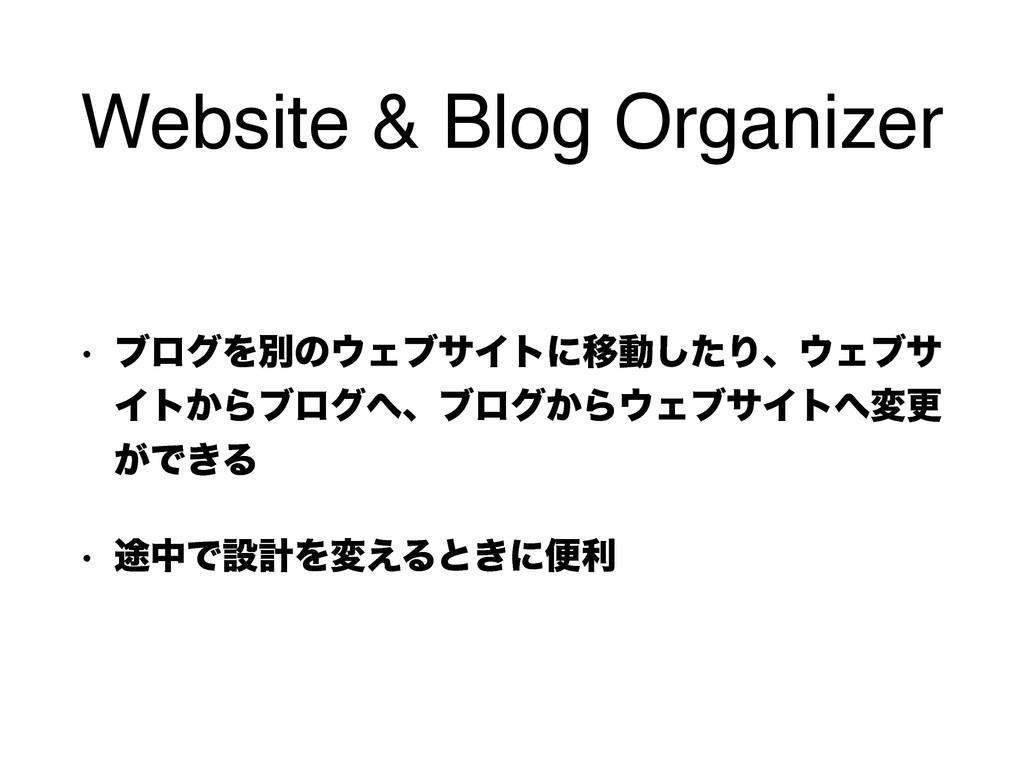 Website & Blog Organizer w ϒϩάΛผͷΣϒαΠτʹҠಈͨ͠Γɺ...