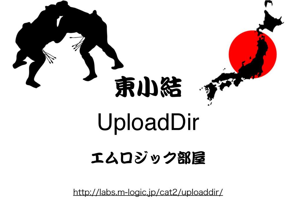 東小結 UploadDir エムロジック部屋 IUUQMBCTNMPHJDKQD...