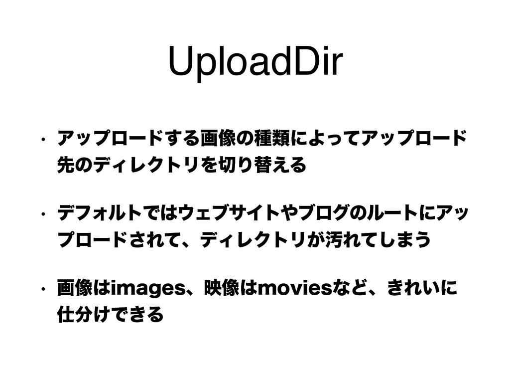 UploadDir w Ξοϓϩʔυ͢Δը૾ͷछྨʹΑͬͯΞοϓϩʔυ ઌͷσΟϨΫτϦΛΓ...