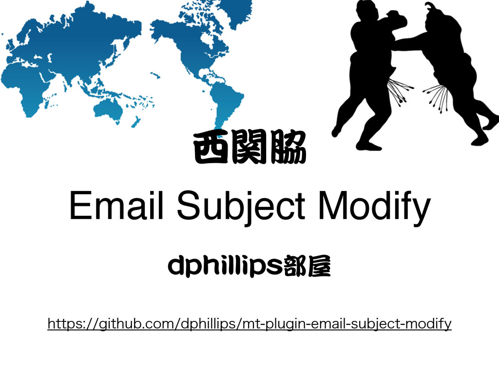 西関脇 Email Subject Modify ddpphhiilllliippss部屋 I...
