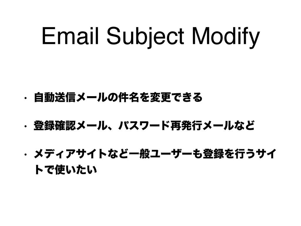 Email Subject Modify w ࣗಈૹ৴ϝʔϧͷ໊݅ΛมߋͰ͖Δ w ొ֬...