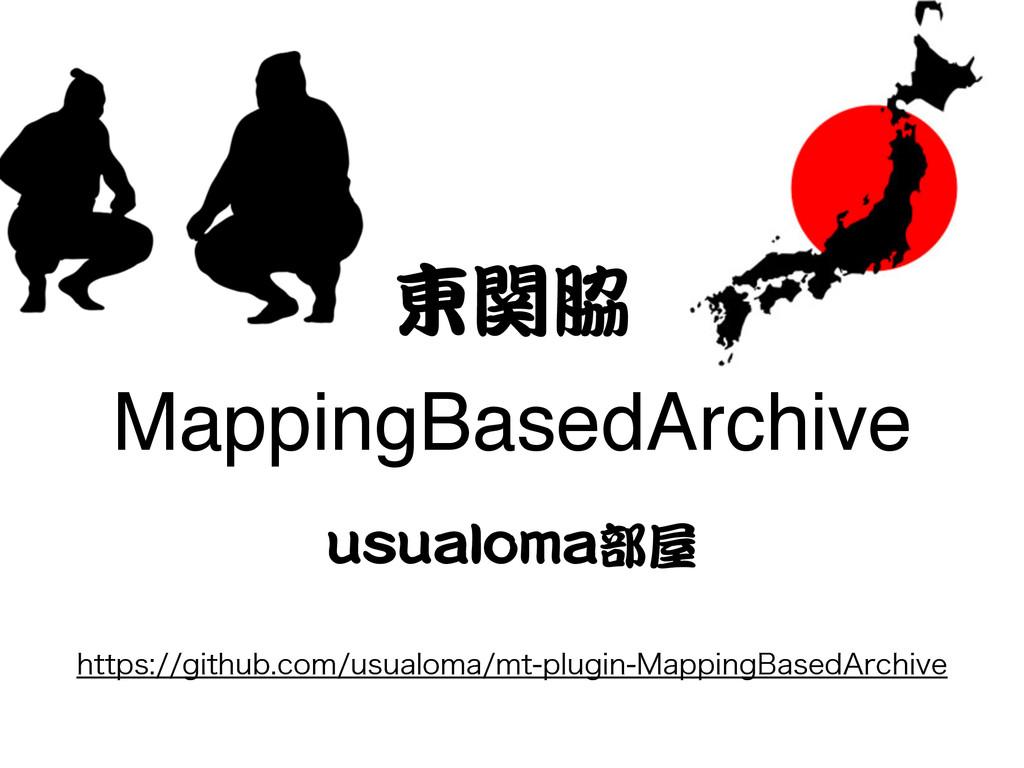 東関脇 MappingBasedArchive uussuuaalloommaa部屋 IUUQ...