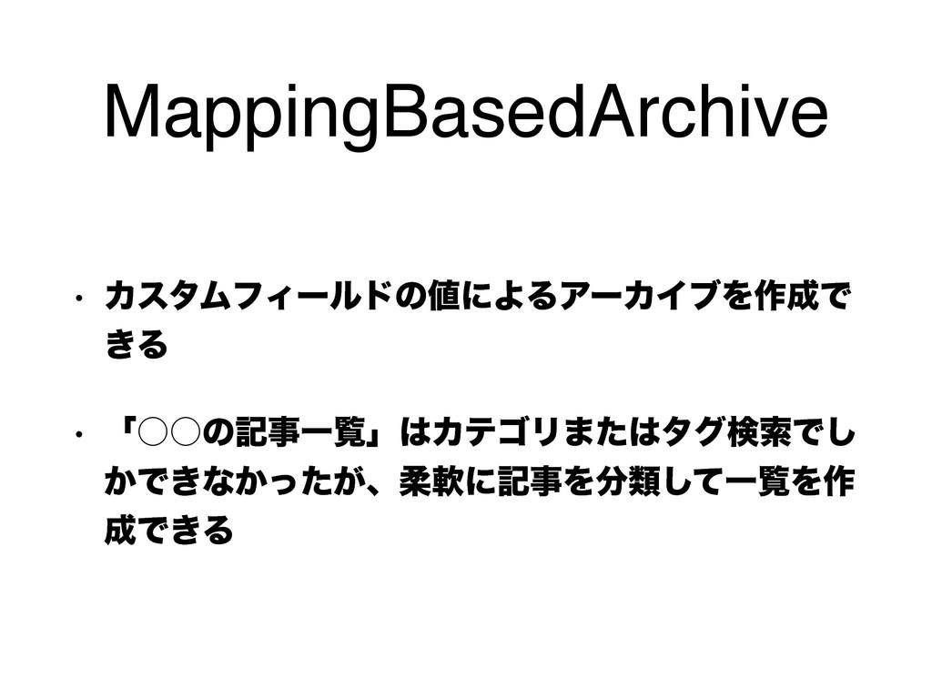 MappingBasedArchive w ΧελϜϑΟʔϧυͷʹΑΔΞʔΧΠϒΛ࡞Ͱ ͖...
