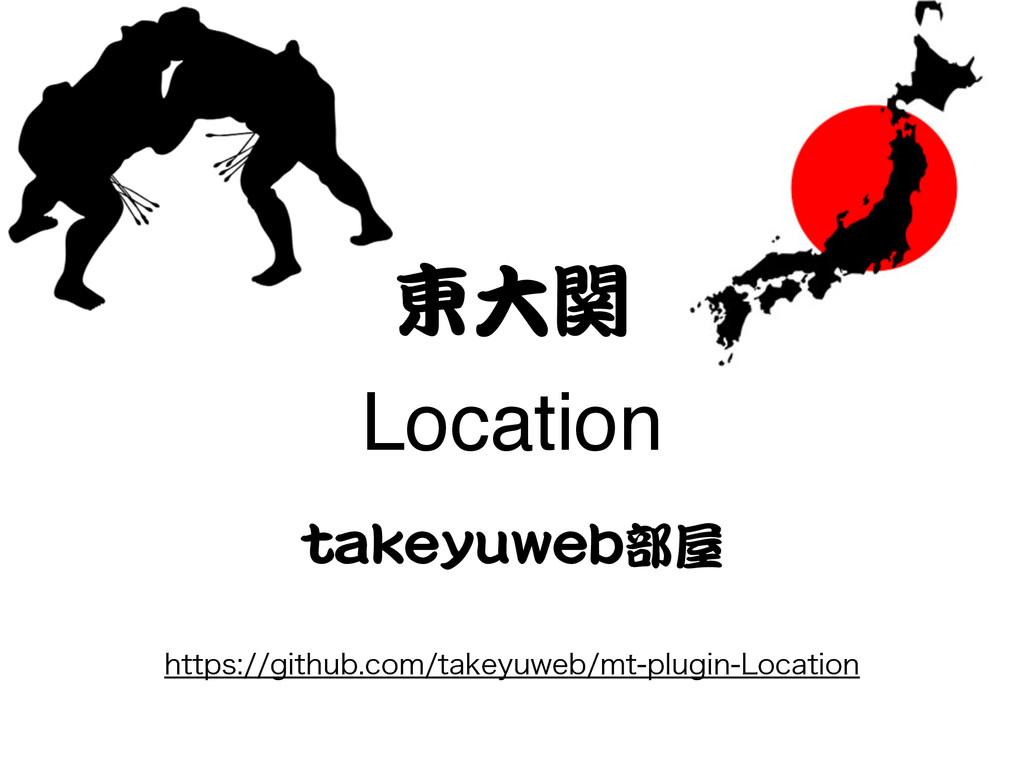 東大関 Location ttaakkeeyyuuwweebb部屋 IUUQTHJUIV...
