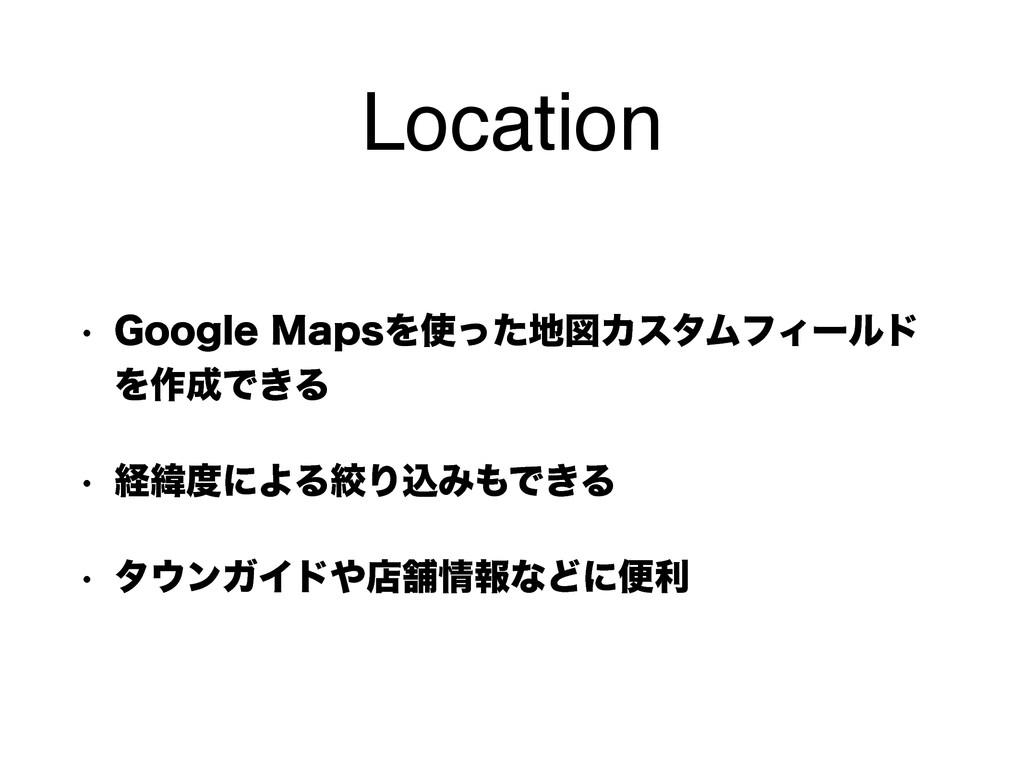 Location w (PPHMF.BQTΛͬͨਤΧελϜϑΟʔϧυ Λ࡞Ͱ͖Δ w...