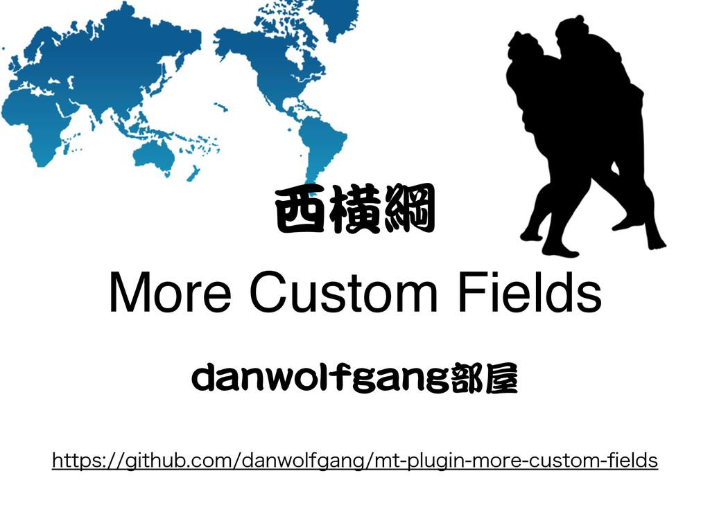 西横綱 More Custom Fields ddaannwwoollffggaanngg部屋...