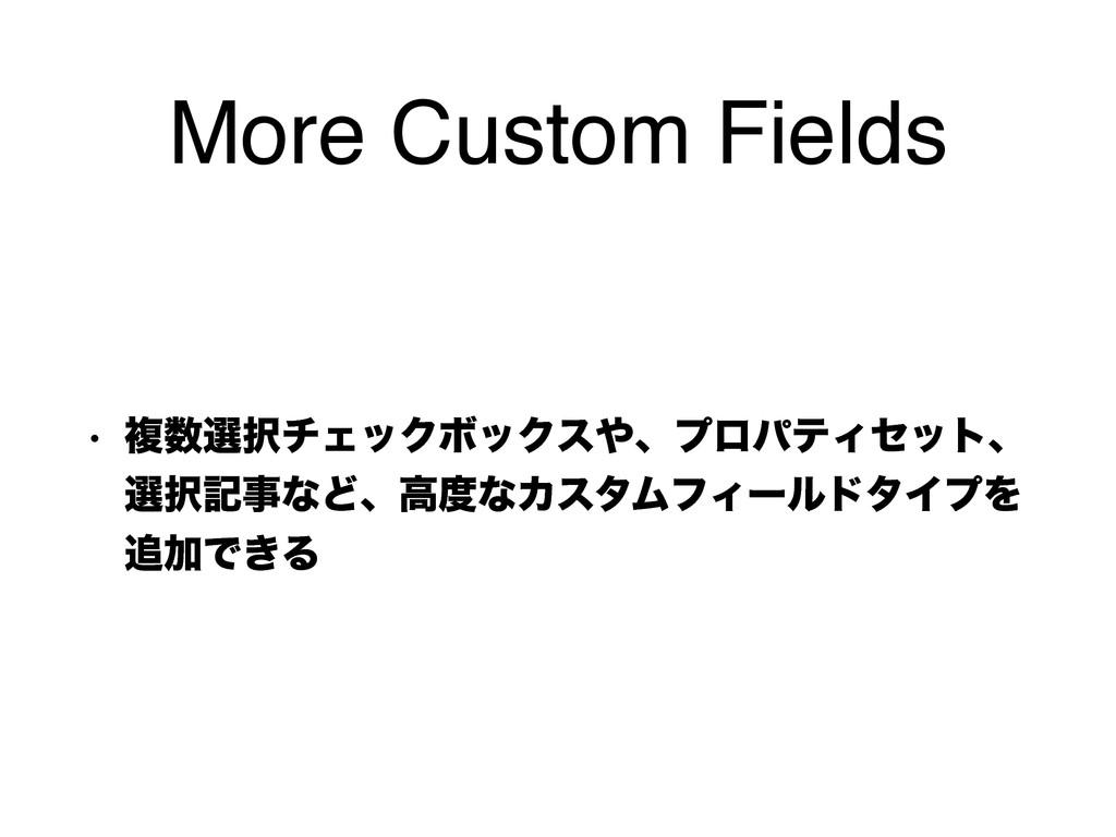 More Custom Fields w ෳબνΣοΫϘοΫεɺϓϩύςΟηοτɺ બ...
