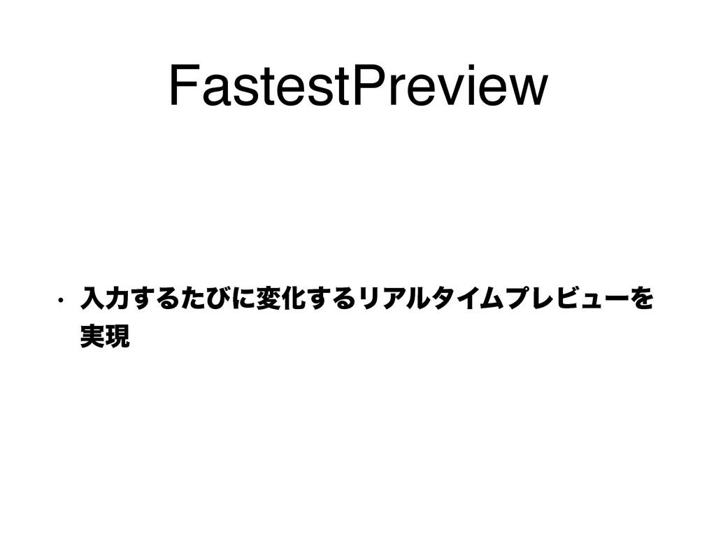FastestPreview w ೖྗ͢ΔͨͼʹมԽ͢ΔϦΞϧλΠϜϓϨϏϡʔΛ ࣮ݱ