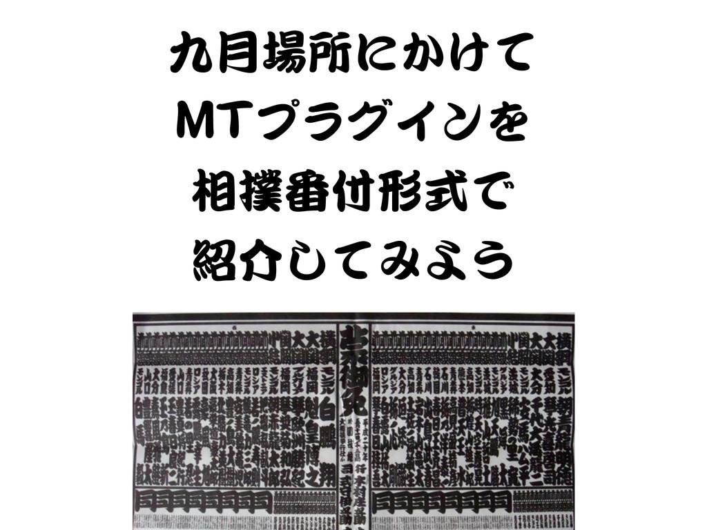 九月場所にかけて   MMTTプラグインを   相撲番付形式で 紹介してみよう