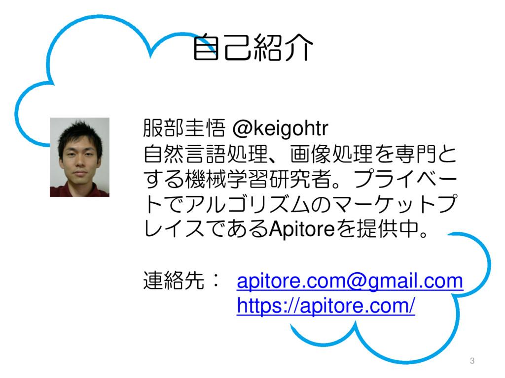 服部圭悟 @keigohtr 自然言語処理、画像処理を専門と する機械学習研究者。プライベー ...