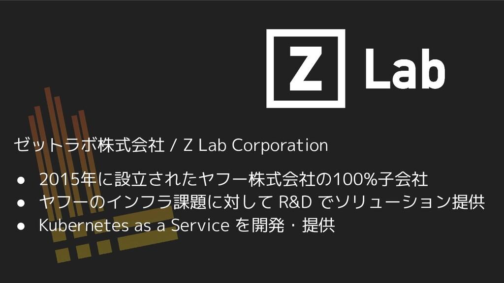 ゼットラボ株式会社 / Z Lab Corporation ● 2015年に設立されたヤフー株...