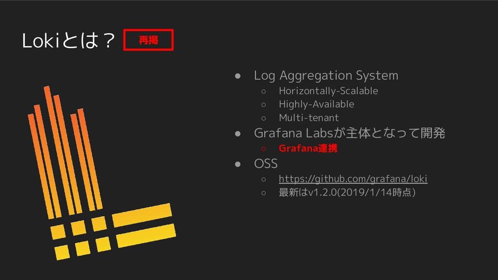 Lokiとは? ● Log Aggregation System ○ Horizontally...