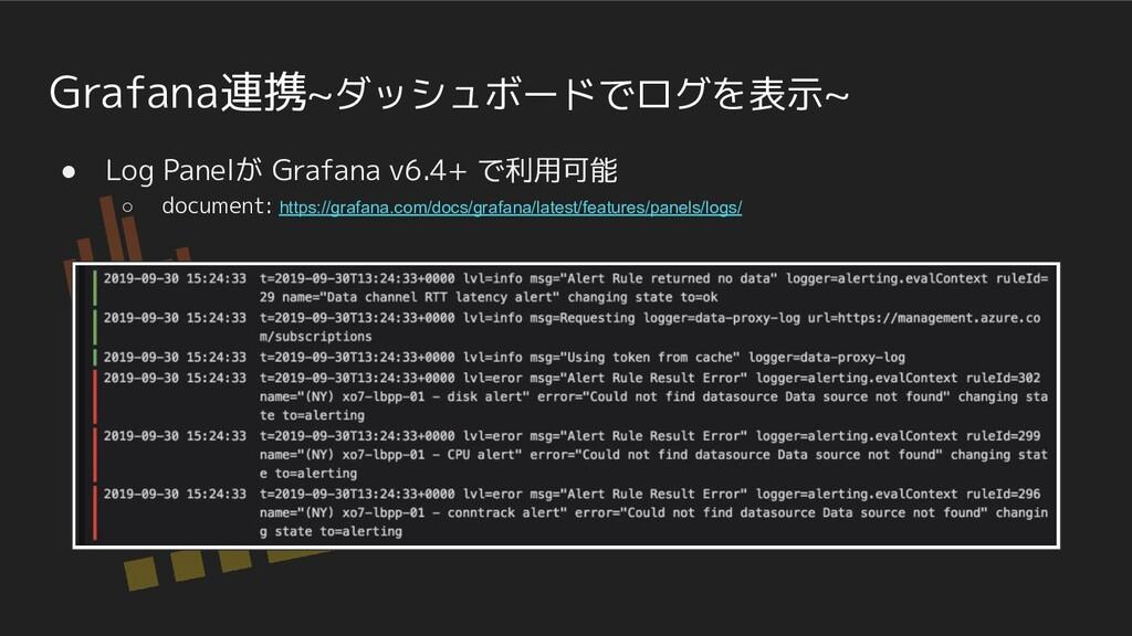 Grafana連携~ダッシュボードでログを表示~ ● Log Panelが Grafana v...