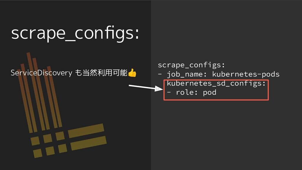 scrape_configs: scrape_configs: - job_name: kube...