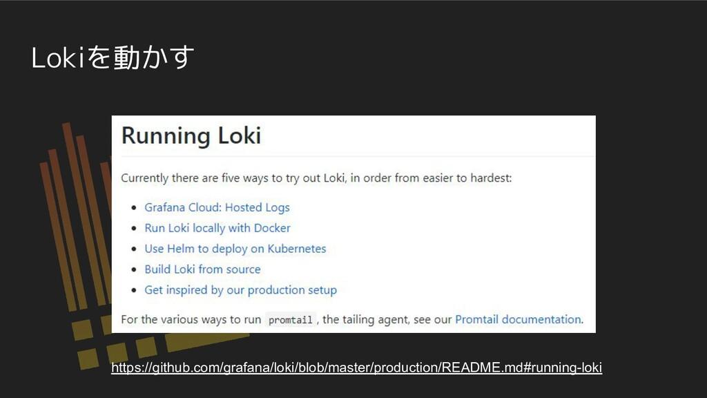 Lokiを動かす https://github.com/grafana/loki/blob/m...