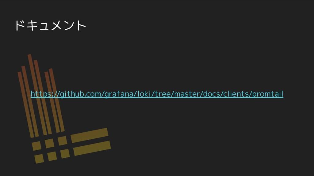 ドキュメント https://github.com/grafana/loki/tree/mas...