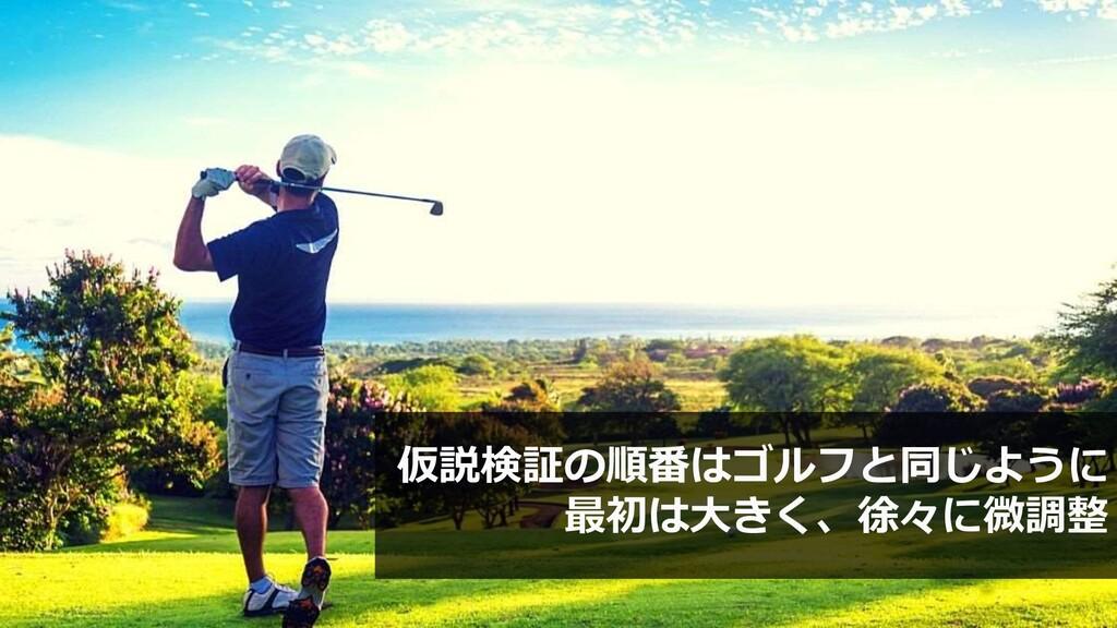 24 仮説検証の順番はゴルフと同じように 最初は大きく、徐々に微調整