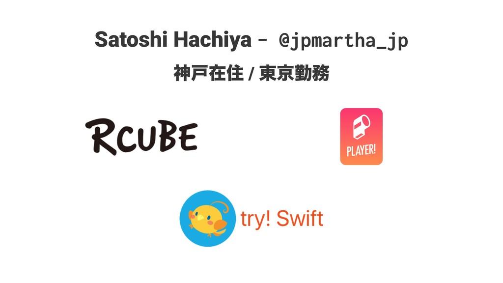 Satoshi Hachiya - @jpmartha_jp ਆށࡏॅ / ౦ژۈ